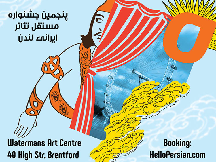 We are proud to sponsor the 5th London Persian-English Independent Theatre Festival
