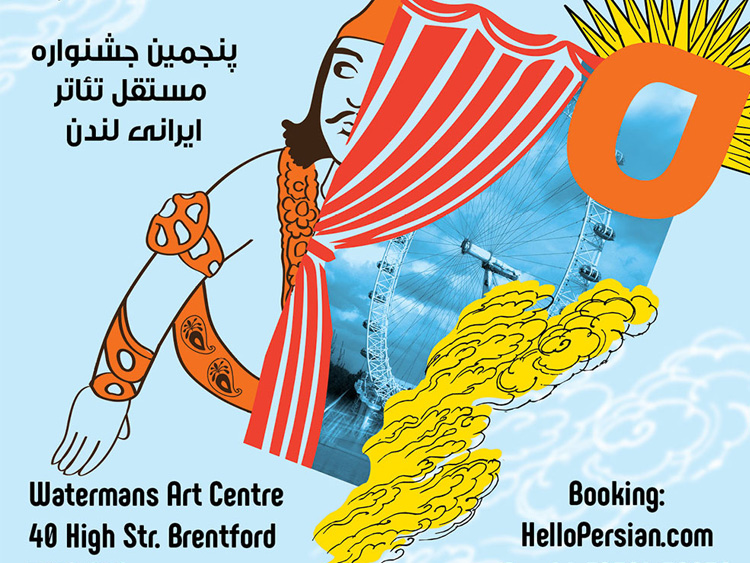 The 5th London Persian-English Independent Theatre Festival