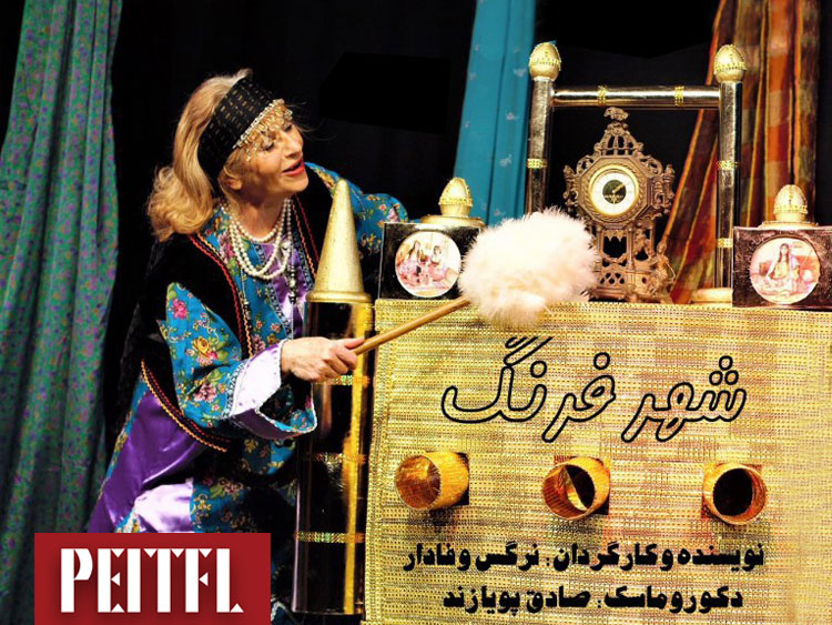 Persian Theatre Festival: The peep box