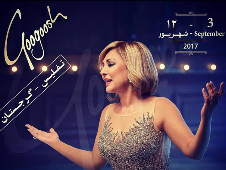 Googoosh Live in Tbilisi