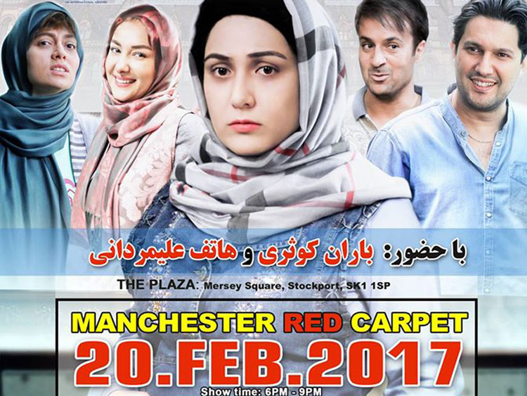 Haft Mahegi, Film Screening & Red Carpet in Manchester