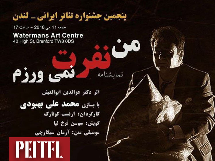 Persian Theatre Festival: I shall not hate